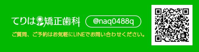LINE@アカウント @naq0488q